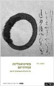 psy-buddhism2